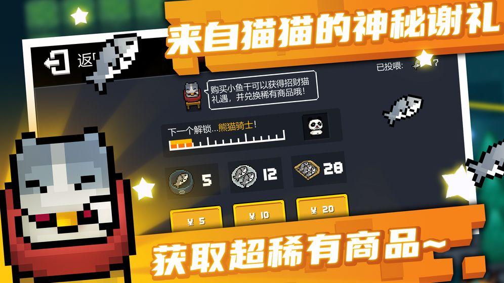 元气骑士2.8.2最新破解版图3