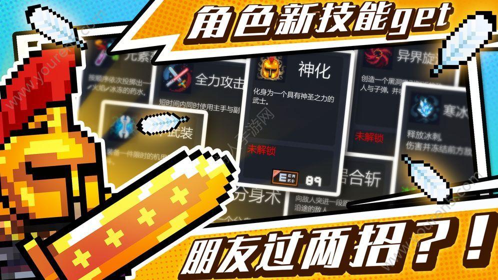 元气骑士2.8.2最新破解版图5