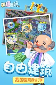 萌趣医院无限钻石版图1