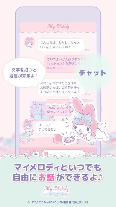 My Melody图1