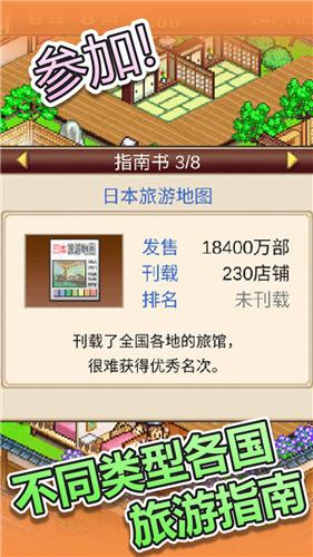 温泉物语中文破解版图4