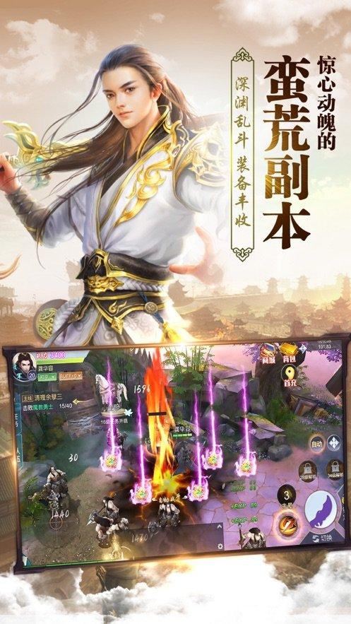 剑灵修仙图3