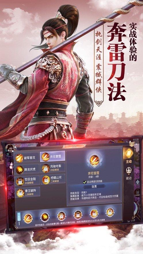 剑灵修仙图2
