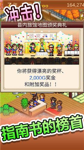 温泉物语中文破解版图2