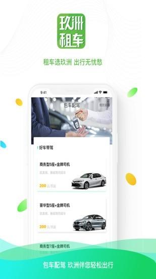 玖洲租车图3