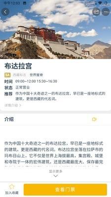 西藏游图2
