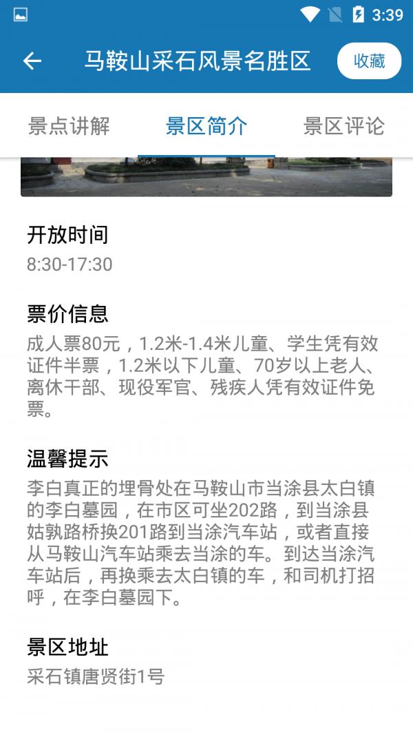 安徽浪浪图1