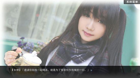 绿茶模拟器游戏中文版图1