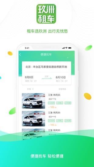 玖洲租车图2