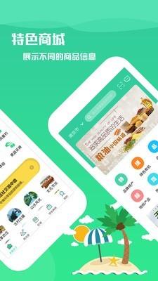 乡村休闲游app图2