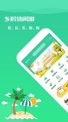 乡村休闲游app图3