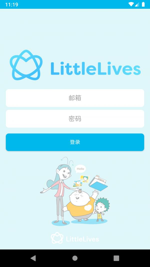 LittleLives教师版图1