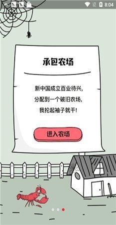 养虾大亨最新红包版
