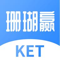 剑桥KETPET珊瑚赢英语