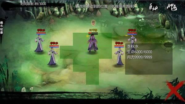 金庸群侠传X破解版图2
