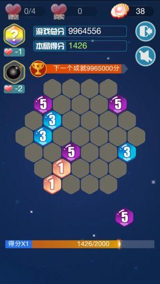 新六角碎片图2