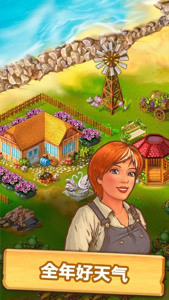 珍妮的农场2020破解版图3