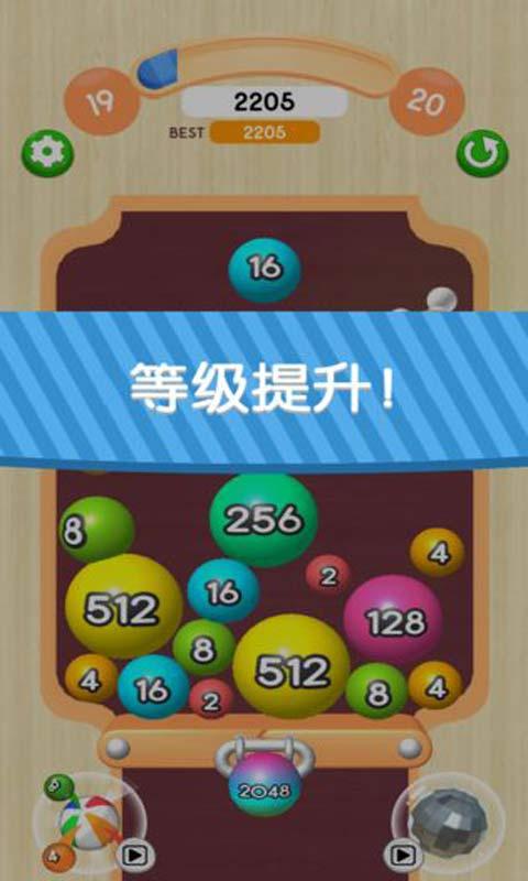 2048球球3D最新版图2