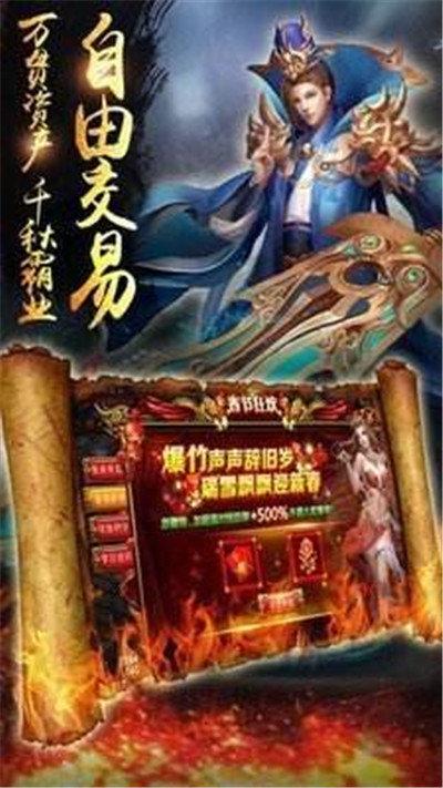 热血传奇王者战刃图3