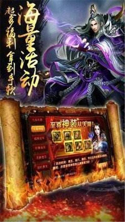 热血传奇王者战刃图2