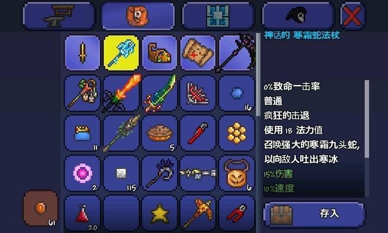 泰拉瑞亚中文版图2