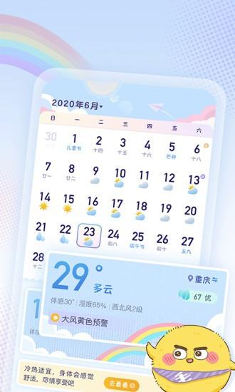 彩虹日历图3