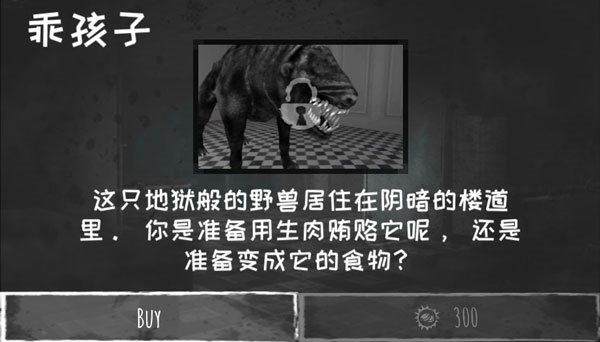 恐怖之眼中文破解版