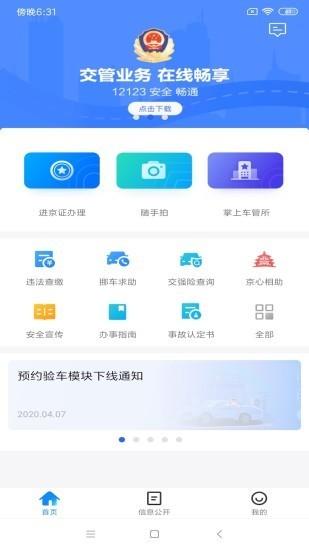 北京交警图1