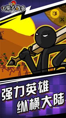 火柴人战争游戏无敌版图1