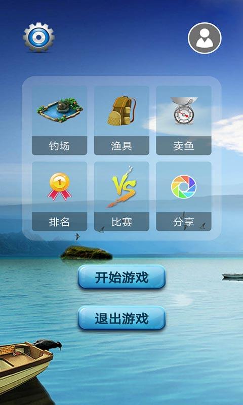 钓鱼看漂游戏图1