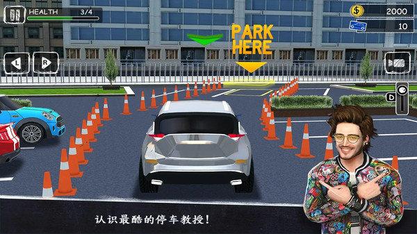 停车专家图4
