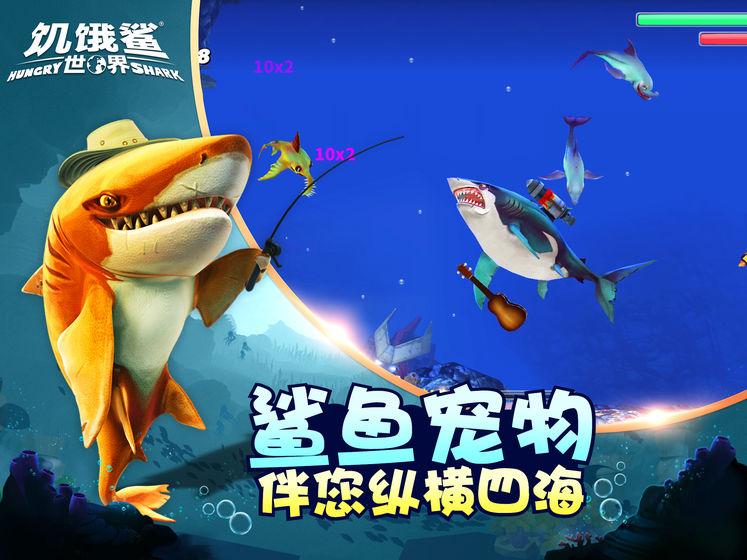 饥饿鲨世界破解版图3