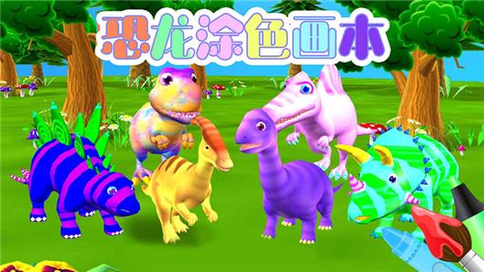 恐龙涂色画本图5