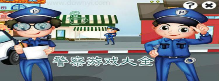 好玩的警察系列游戏