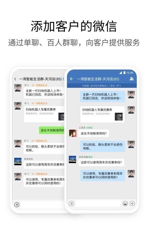 企业微信图4