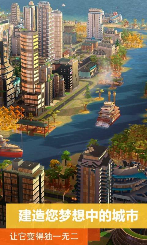 模拟城市我是市长最新破解版