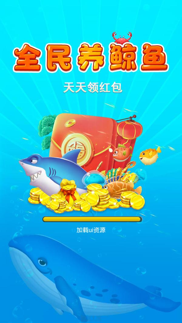全民养鲸鱼免费红包版