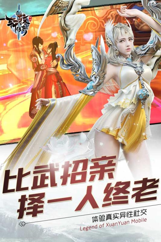 轩辕传奇手游遗民战境图5