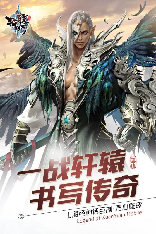 轩辕传奇手游遗民战境图1