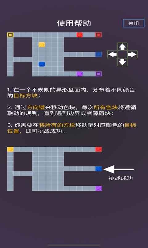 联动归位图3