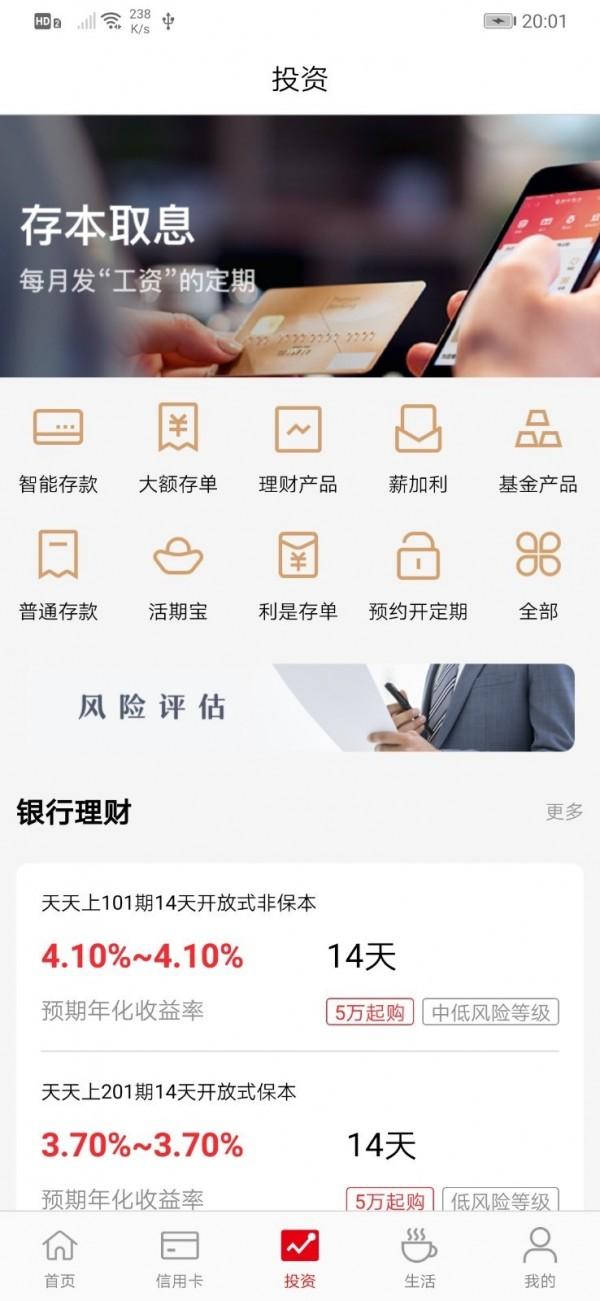 锦州银行手机银行图3