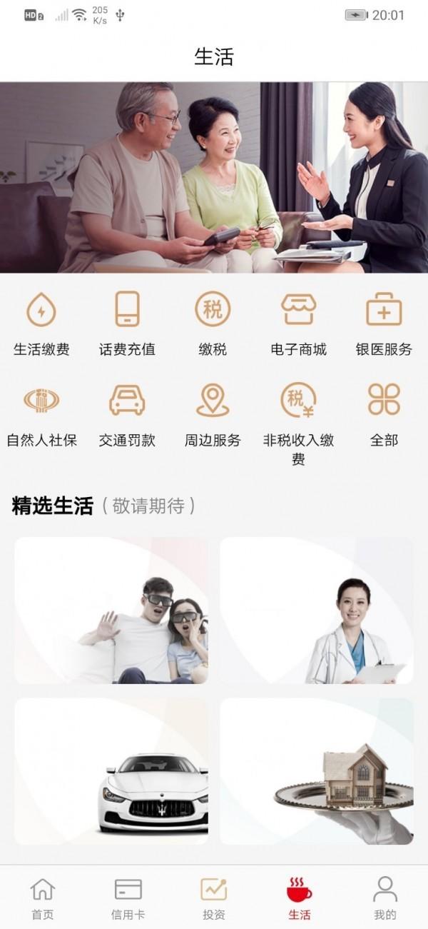 锦州银行手机银行图2