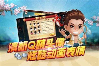 百乐棋牌安卓版图3