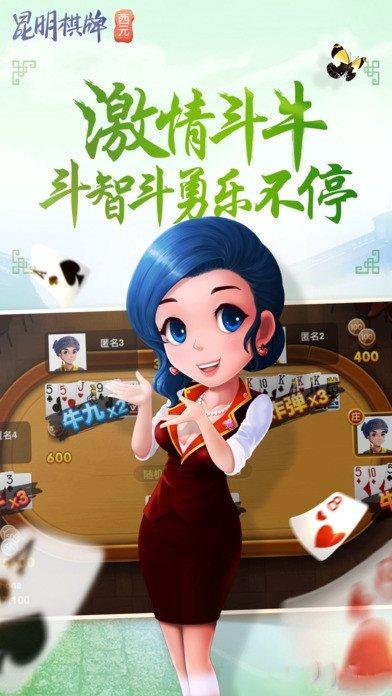 西元昆明棋牌捞腌菜图3
