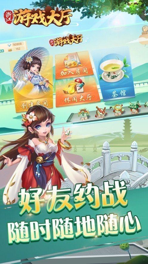 浙江游戏大厅安卓版图2