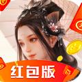 九幽幻剑传说红包版