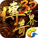 传奇世界3d变态版