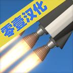 航天模拟器无限燃料破解版