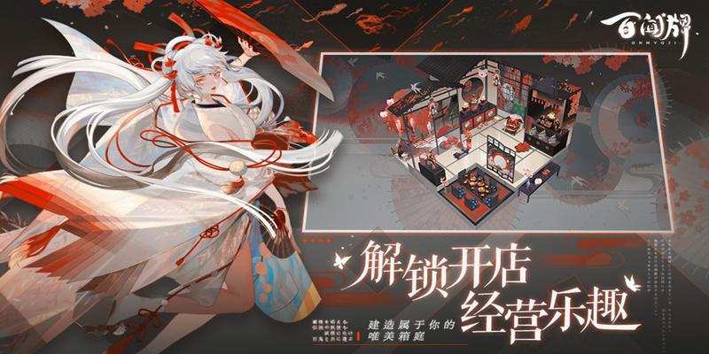 阴阳师百闻牌月夜幻响图3
