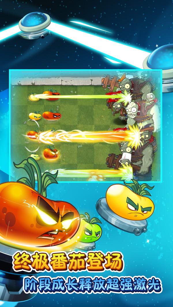 植物大战僵尸2最新破解版下载图1